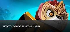 играть online в игры Чима
