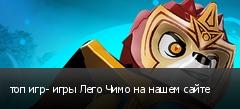 топ игр- игры Лего Чимо на нашем сайте