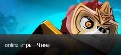 online игры - Чима