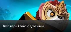 flash игры Chimo с друзьями