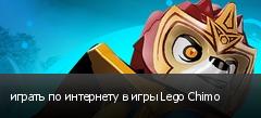 играть по интернету в игры Lego Chimo