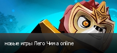 новые игры Лего Чима online