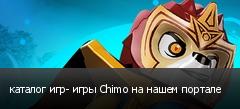каталог игр- игры Chimo на нашем портале