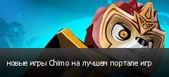 новые игры Chimo на лучшем портале игр