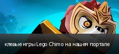 клевые игры Lego Chimo на нашем портале