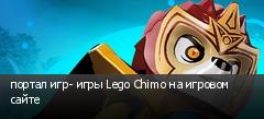портал игр- игры Lego Chimo на игровом сайте