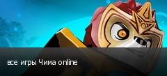 все игры Чима online