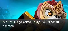 все игры Lego Chimo на лучшем игровом портале