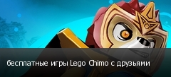 бесплатные игры Lego Chimo с друзьями