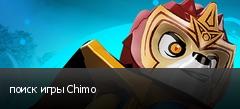 поиск игры Chimo