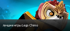 лучшие игры Lego Chimo