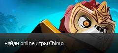 найди online игры Chimo