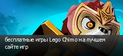 бесплатные игры Lego Chimo на лучшем сайте игр