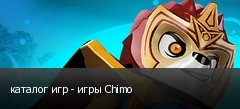 каталог игр - игры Chimo