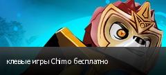 клевые игры Chimo бесплатно