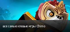 все самые клевые игры Chimo