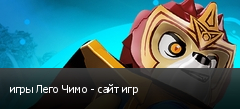 игры Лего Чимо - сайт игр