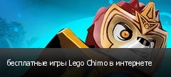 бесплатные игры Lego Chimo в интернете