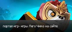 портал игр- игры Лего Чимо на сайте