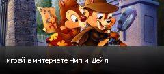 играй в интернете Чип и Дейл