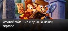 игровой сайт- Чип и Дейл на нашем портале