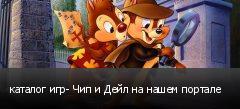 каталог игр- Чип и Дейл на нашем портале