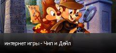 интернет игры - Чип и Дейл