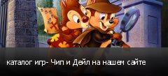 каталог игр- Чип и Дейл на нашем сайте