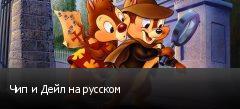 Чип и Дейл на русском