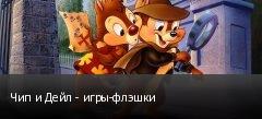 Чип и Дейл - игры-флэшки