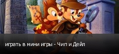 играть в мини игры - Чип и Дейл