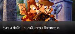 Чип и Дейл - онлайн игры бесплатно