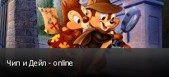 Чип и Дейл - online