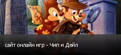 сайт онлайн игр - Чип и Дейл