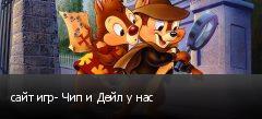 сайт игр- Чип и Дейл у нас