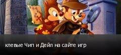 клевые Чип и Дейл на сайте игр