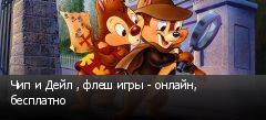 Чип и Дейл , флеш игры - онлайн, бесплатно