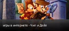 игры в интернете - Чип и Дейл