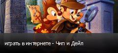 играть в интернете - Чип и Дейл