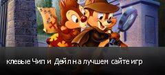 клевые Чип и Дейл на лучшем сайте игр