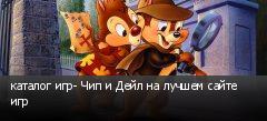 каталог игр- Чип и Дейл на лучшем сайте игр