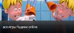 все игры Чудики online