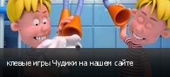 клевые игры Чудики на нашем сайте