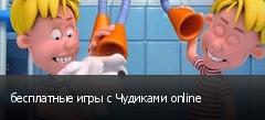 бесплатные игры с Чудиками online