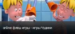 online флеш игры - игры Чудики