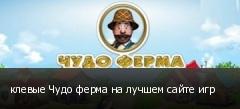 клевые Чудо ферма на лучшем сайте игр