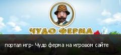 портал игр- Чудо ферма на игровом сайте