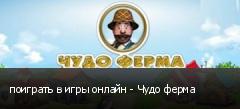 поиграть в игры онлайн - Чудо ферма