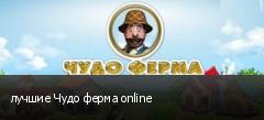 лучшие Чудо ферма online