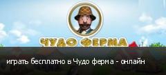 играть бесплатно в Чудо ферма - онлайн